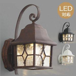 玄関照明 玄関 照明 LED 門柱灯 門灯 外灯 屋外 AU42405L アンティーク/AU42406L 黒色 /AU42407L 白色 電球色 白熱灯60W相当