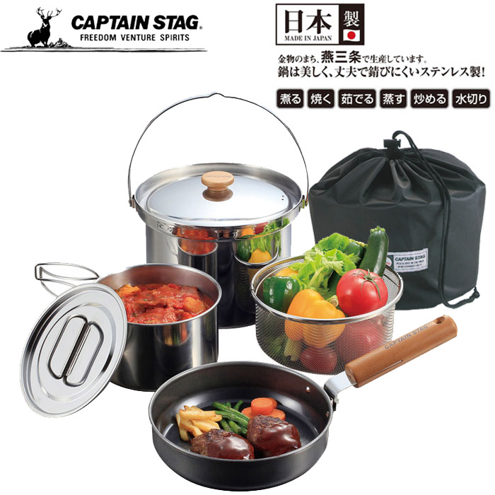 【NEW限定品】 CAPTAIN STAG キャプテンスタッグ フィールドシェフ クッカーセット4 調理器具 収納バック付き STAG 調理器具 収納バック付き キャンプ アウトドア, 家具と雑貨 Bigmories:c9bcc40d --- canoncity.azurewebsites.net