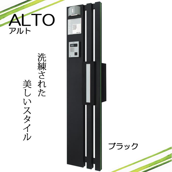 機能門柱 ポスト 表札 照明 シンプル機能門柱 スリットカラーフレッシュグリーン ALTOアルト(FAT-KF) 郵便受け ブラック ポール スタンド おしゃれ
