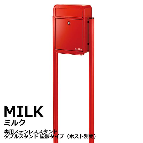 ポスト 郵便受け 郵便ポスト MILK ミルク 専用 ステンレススタンド ダブルスタンド 塗装タイプ