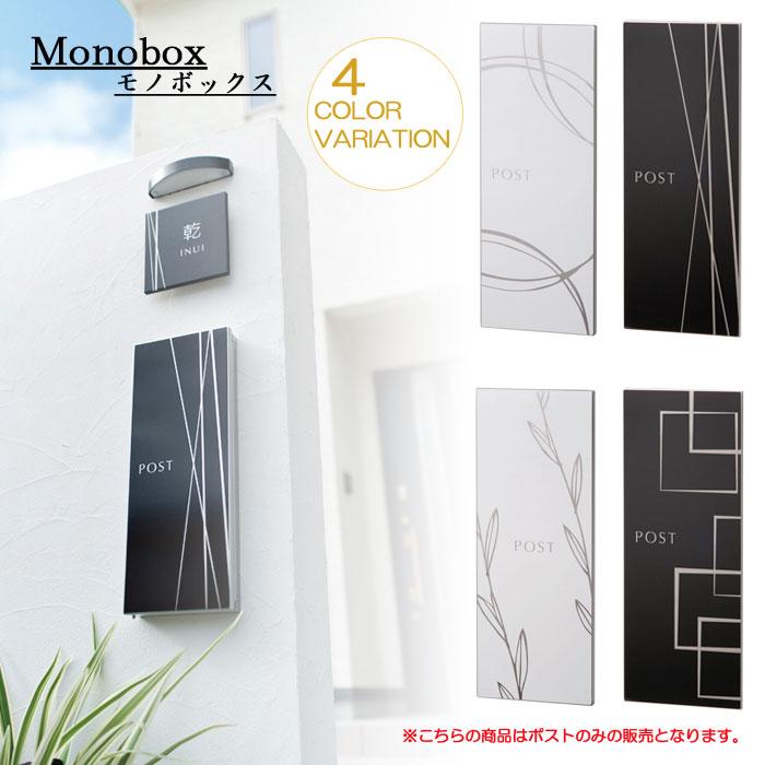 ポスト 郵便受け 埋め込みタイプ 郵便ポスト ステンレス Monobox モノボックス KS1-B128シリーズ 4デザイン 鍵付き かぎ付き