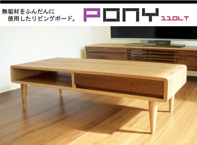 ■超得■et-styleサンキューSALE(10/27-30)センターテーブル 無垢材 ウォールナット材 タモ材 収納【TV広告】 【PIST】