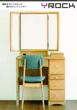 ドレッサー 75 三面鏡 鏡台 ナチュラル 北欧 お姫様 人気 おしゃれ 福井県 家具