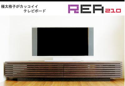 ■超得■et-styleサンキューSALE(10/27-30)テレビ台 210 ローボード テレビボード 横桟 モダン 人気 おしゃれ レッタ