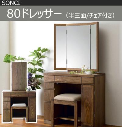 【SONCI】80 ドレッサー ウォールナット 無垢 鏡台 半三面 スツール付き モダン デザイン 人気 おしゃれ