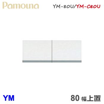 ■超得■et-styleサンキュー企画(8/10-8/22)パモウナ YM 上置き 食器棚 80幅 ダイニングボード YM-80U YM-C80U 【上置き】組み替え オーダー