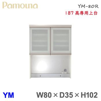 パモウナ YM 上台 食器棚 80幅/187高用 ダイニングボード YM-80R 開き 組み替え オーダー