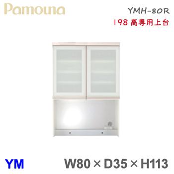 【超得】et-styleサンキュー企画(3/30-4/18)パモウナ YM 上台 食器棚 80幅/198高用 ダイニングボード YMH-80R 開き 組み替え オーダー