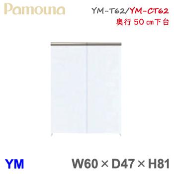 ■超得■et-styleサンキュー企画(8/10-8/22)パモウナ YM 下台 食器棚 60幅/奥行50cm ダイニングボード YM-T62L/R YM-CT62L/R オープンスペース(扉付き) 収納 組み替え オーダー