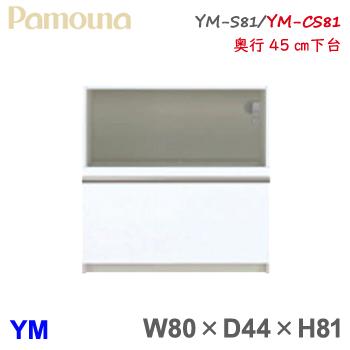 パモウナ YM 下台 食器棚 80幅/奥行45cm ダイニングボード YM-S81 YM-CS81 家電収納 収納 組み替え オーダー