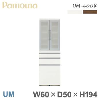 【超得】ポイント最大43倍!お買い物マラソン(4/9-4/16)食器棚 パモウナ UM アルティメット 60幅 ダイニングボード 収納 UM-600K ウォールナット色