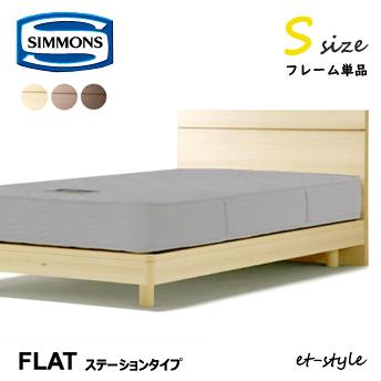 【超得】ポイント最大43倍!お買い物マラソン(4/9-4/16)シモンズ ベッドフレーム 【ステーションタイプ/Flat/Sサイズ】 SR1230018 SR1230078 シングル フラット SIMMONS