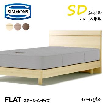 【超得】ポイント最大43倍!お買い物マラソン(4/9-4/16)シモンズ ベッドフレーム 【ステーションタイプ/Flat/SDサイズ】 SR1230018 SR1230078 セミダブル フラット SIMMONS