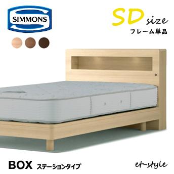 【超得】ポイント最大43倍!お買い物マラソン(4/9-4/16)シモンズ ベッドフレーム 【ステーションタイプ/Box/SDサイズ】 SR1230054 セミダブル ボックス SIMMONS
