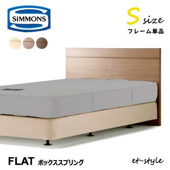 【超得】ポイント最大43倍!お買い物マラソン(4/9-4/16)シモンズ ベッドフレーム 【ダブルクッションタイプ/Flat/Sサイズ】 HF12720 BB1202A ボックススプリング シングル フラット SIMMONS