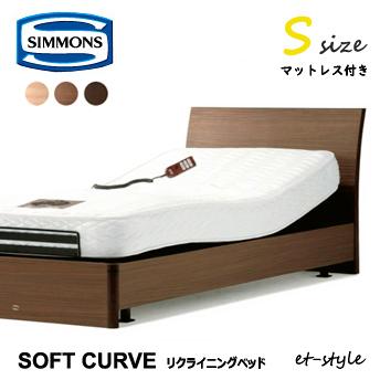 【超得】ポイント最大43倍!お買い物マラソン(4/9-4/16)シモンズ リクライニングベッド 【リクライニングベッド/Soft Curve/Sサイズ】 SR1230034 電動ベッド シングル ソフトカーブ SIMMONS