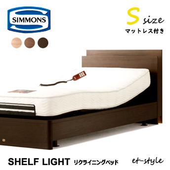 【超得】ポイント最大43倍!お買い物マラソン(4/9-4/16)シモンズ リクライニングベッド 【リクライニングベッド/Shelf Light/Sサイズ】 SR1730025 電動ベッド シングル シェルフライト SIMMONS