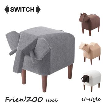 ■超得■et-style連動企画(6/1-13)SWITCH スツール 動物 チェア レトロ 布張り 福井県 家具