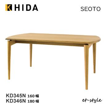 飛騨産業【SEOTO】セオト ダイニングテーブル 180 160 KD346N KD345N 食堂テーブル ナラ 無垢 飛騨高山 10年保証