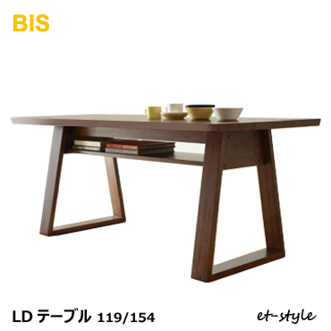 ■超得■et-style連動企画(6/1-13)【BIS】ビス LD テーブル 119/154 リビングダイニング ウォールナット 低め ロータイプ