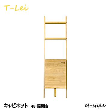 【超得】et-styleサンキュー企画(3/30-4/18)【TKN】 キャビネット 48 開き 収納 サイドボード ホワイトオーク 無垢 デザイン 人気