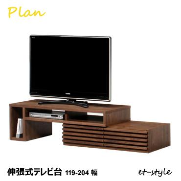 ■超得■et-style連動企画(6/1-13)テレビ台 伸張式 ウォールナット テレビボード ローボード 横桟 モダン デザイン