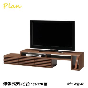 ■超得■et-styleサンキュ企画(~3/28)!テレビ台 伸張式 ウォールナット テレビボード ローボード 横桟 モダン デザイン