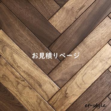 ●et-styleサンキュー企画開催!(6/27-7/11)●?お見積もり販売ページNO.502?