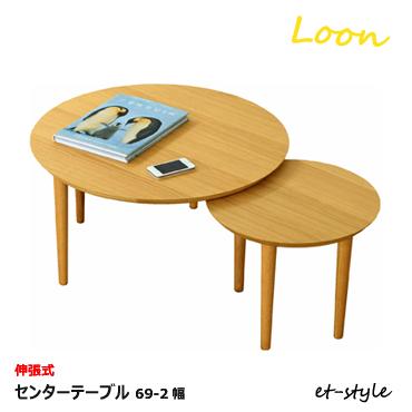 ■超得■et-styleサンキュ企画(~3/28)!【LOON】センターテーブル 伸張式 丸 円 リビングテーブル ウォールナット 福井県 家具