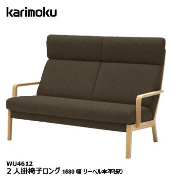 ■超得■et-styleサンキュー企画(8/10-8/22)カリモク 2人掛椅子ロング(1580幅)【WU4612/オーク材/リーベル本革張り】ソファ 応接