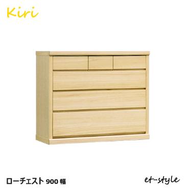 ■超得■et-style連動企画(6/1-13)【KIRI】整理タンス 90 整理箪笥 ローチェスト 収納 桐 着物収納
