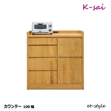 ■超得■et-styleサンキュ企画(~3/28)!【K】カウンター 100 レンジ台 キッチンボード 食器棚 ダイニングボード 木製 ウォールナット モダン スライド 家具