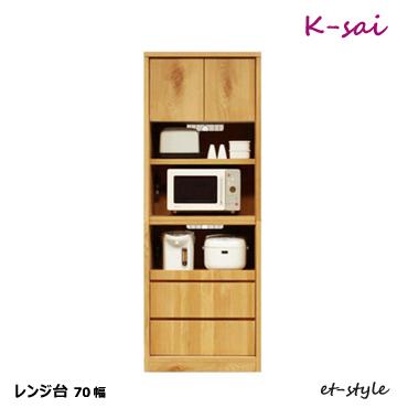 ■超得■et-styleサンキュー企画(8/10-8/22)【K】レンジ台 70 キッチンボード 食器棚 ダイニングボード 木製 ウォールナット モダン スライド 家具