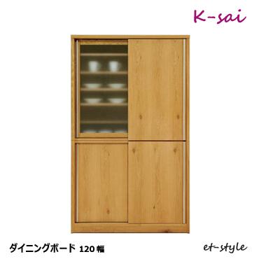 ■超得■ただいまet-styleサンキュー企画開催中!(~4/26)【K】ダイニングボード 120 食器棚 木製 ウォールナット モダン スライド 家具