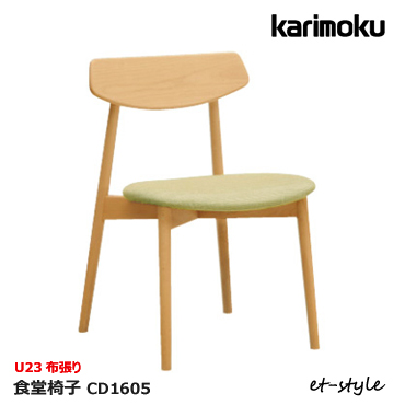 カリモク ダイニングチェア CD40【肘なし/U23布張り】食堂椅子 karimoku