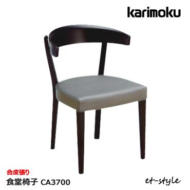 カリモク ダイニングチェア CA37【肘付き/合皮張り】食堂椅子 karimoku