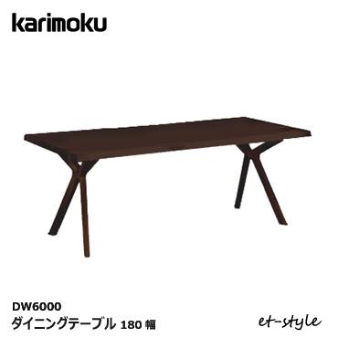 カリモク ダイニングテーブル【DW6000/オーク材/1800幅】食堂テーブル デザイン モダン 無垢