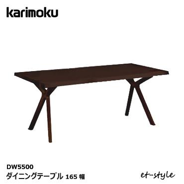 カリモク ダイニングテーブル【DW5500/オーク材/1650幅】食堂テーブル デザイン モダン 無垢
