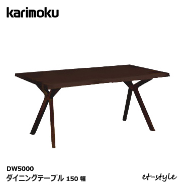 開梱設置無料 カリモク ダイニングテーブル DW5000 オーク材 1500幅 無垢 入手困難 デザイン モダン 食堂テーブル 特売 シアーセレクト