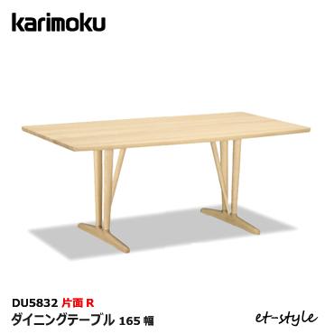 期間限定特価品 開梱設置無料 カリモク ダイニングテーブル DU5832 特売 1650幅 食堂テーブル 無垢材 karimoku