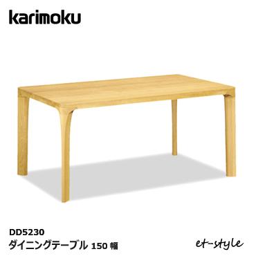 カリモク ダイニングテーブル DD5230 1500幅 食堂テーブル 無垢材 karimoku