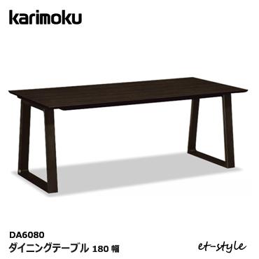 カリモク ダイニングテーブル DA6080 1800幅 食堂テーブル メラミン karimoku