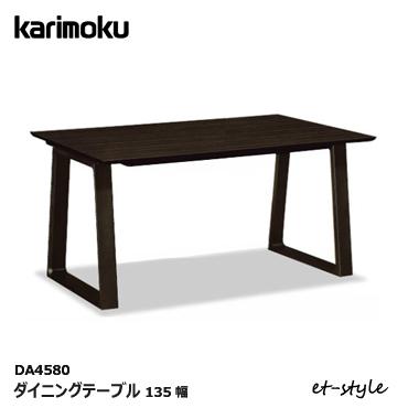 カリモク ダイニングテーブル DA4580 1350幅 食堂テーブル メラミン karimoku