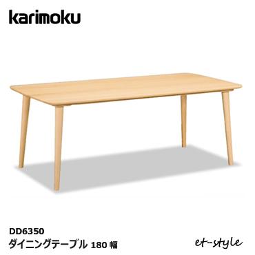 カリモク ダイニングテーブル DD6350 1800幅 食堂テーブル 無垢材 karimoku