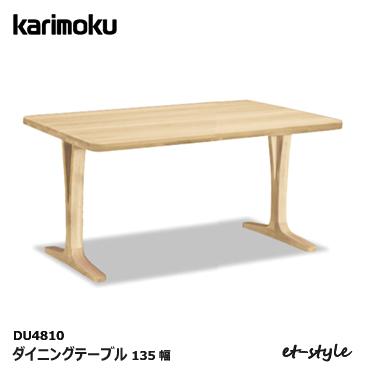 カリモク ダイニングテーブル DU4810 1350幅 食堂テーブル 無垢材 karimoku