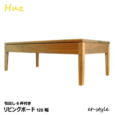 ウォールナット 無垢 センターテーブル リビングテーブル 無垢 引き出し付き 収納付き 福井県 家具