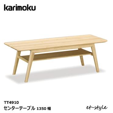 カリモク センターテーブル TT4910 1350幅 無垢材 リビングテーブル 収納 棚 karimoku