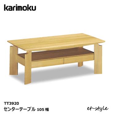 カリモク センターテーブル TU3920 1050幅 無垢材 リビングテーブル 引出し 収納 棚 karimoku