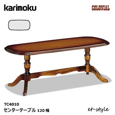 カリモク コロニアル センターテーブル TC4010JK 1200幅 アンティーク リビングテーブル karimoku