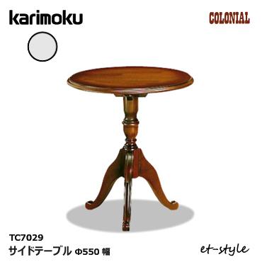 カリモク コロニアル サイドテーブル TC7029NK アンティーク リビングテーブル karimoku